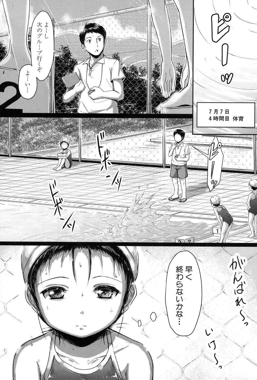 [Seito A] Oyogeru You ni Naritai na - I want to be able to swim. Ch. 1-2 [Digital] 2