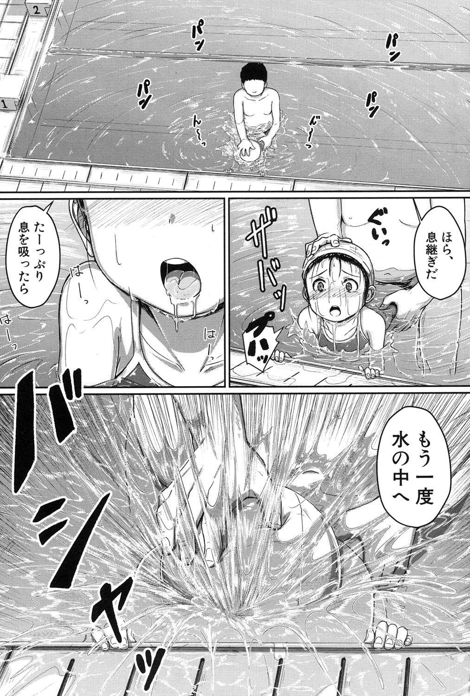 [Seito A] Oyogeru You ni Naritai na - I want to be able to swim. Ch. 1-2 [Digital] 32