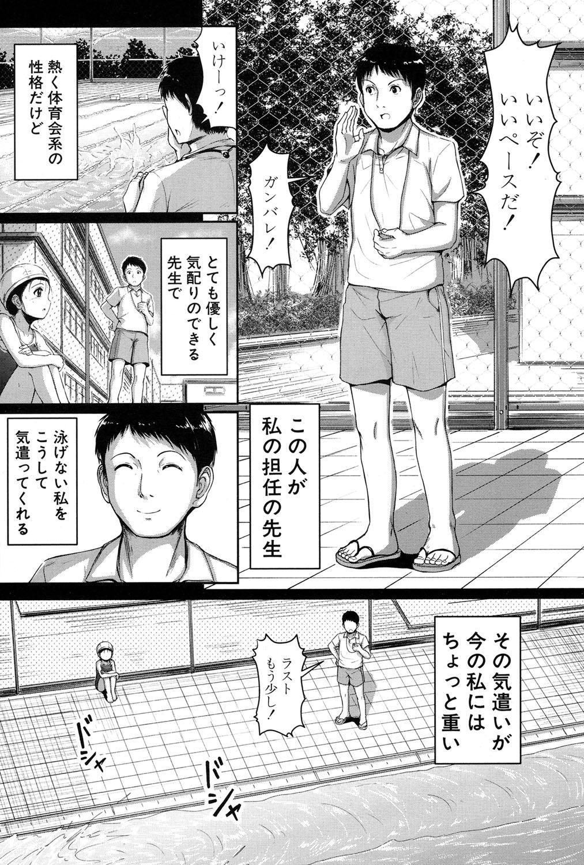 [Seito A] Oyogeru You ni Naritai na - I want to be able to swim. Ch. 1-2 [Digital] 3