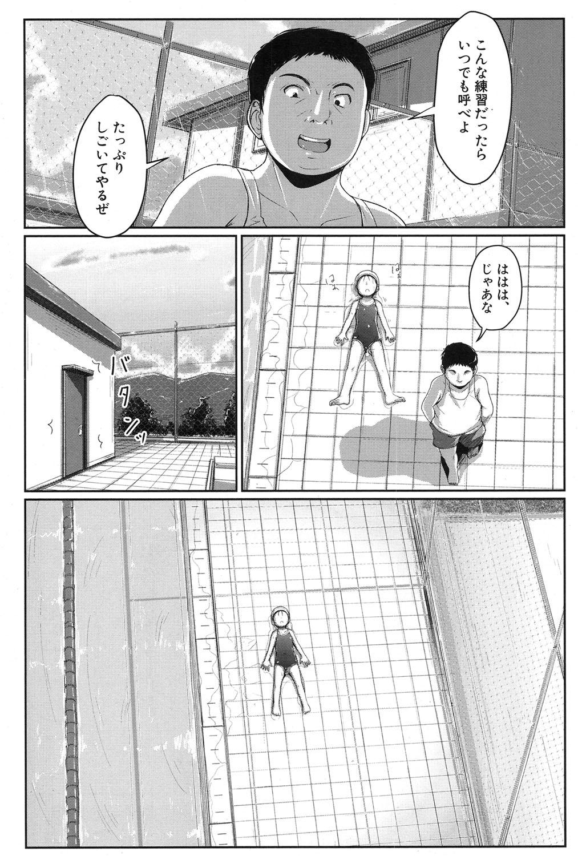 [Seito A] Oyogeru You ni Naritai na - I want to be able to swim. Ch. 1-2 [Digital] 42