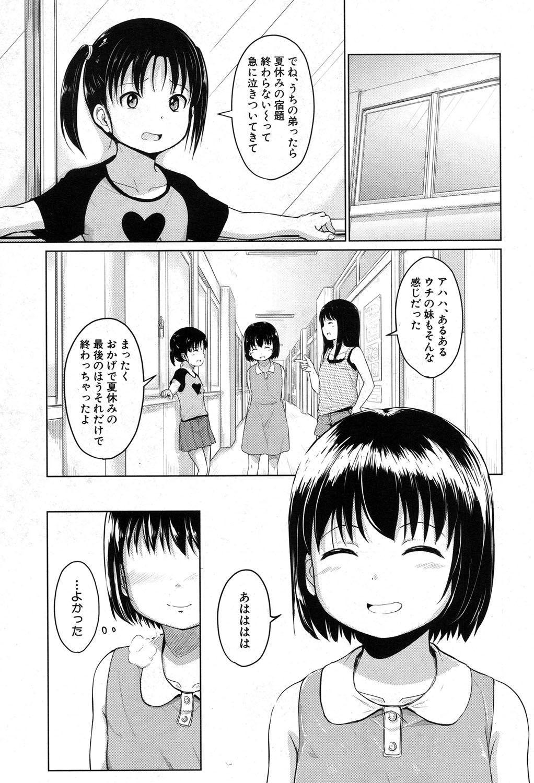 [Seito A] Oyogeru You ni Naritai na - I want to be able to swim. Ch. 1-2 [Digital] 46