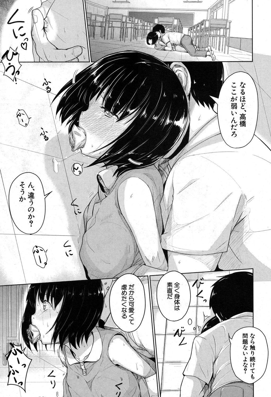 [Seito A] Oyogeru You ni Naritai na - I want to be able to swim. Ch. 1-2 [Digital] 58