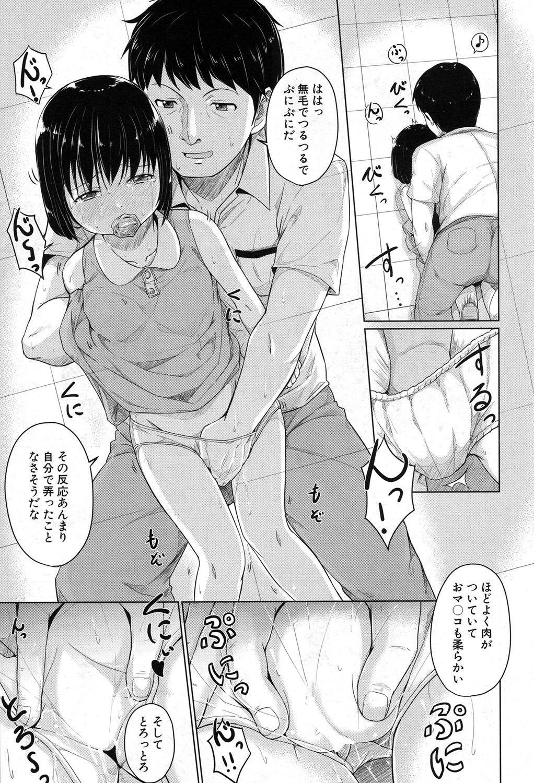 [Seito A] Oyogeru You ni Naritai na - I want to be able to swim. Ch. 1-2 [Digital] 60