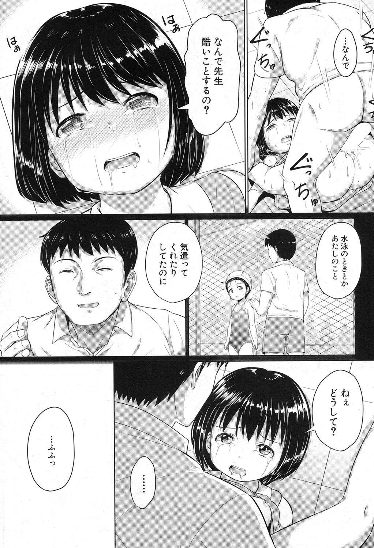 [Seito A] Oyogeru You ni Naritai na - I want to be able to swim. Ch. 1-2 [Digital] 76