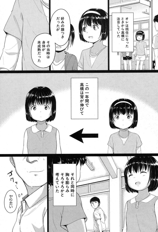 [Seito A] Oyogeru You ni Naritai na - I want to be able to swim. Ch. 1-2 [Digital] 78