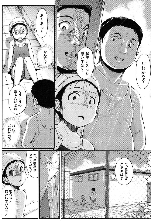 [Seito A] Oyogeru You ni Naritai na - I want to be able to swim. Ch. 1-2 [Digital] 7