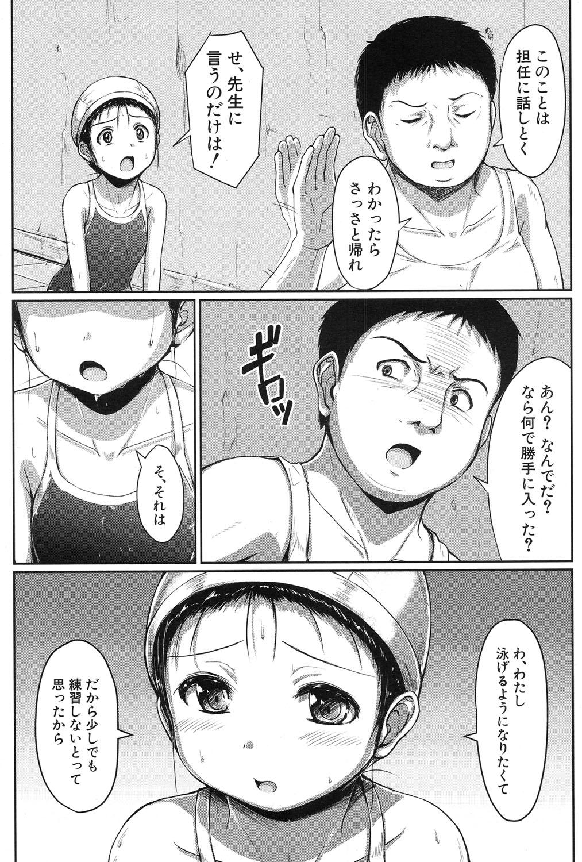 [Seito A] Oyogeru You ni Naritai na - I want to be able to swim. Ch. 1-2 [Digital] 8