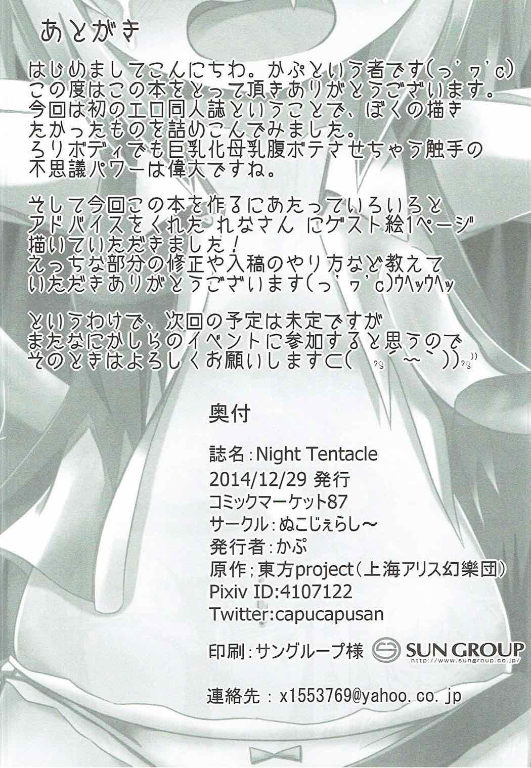 Night Tentacle 20