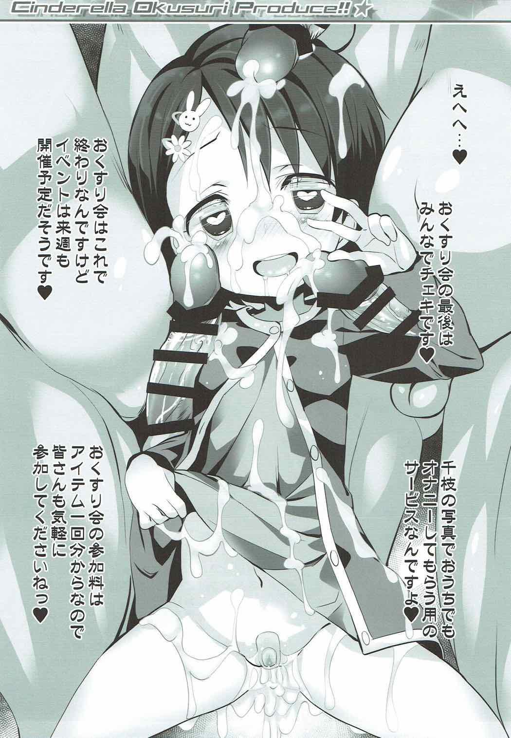 Cinderella Okusuri Produce!!★ 7