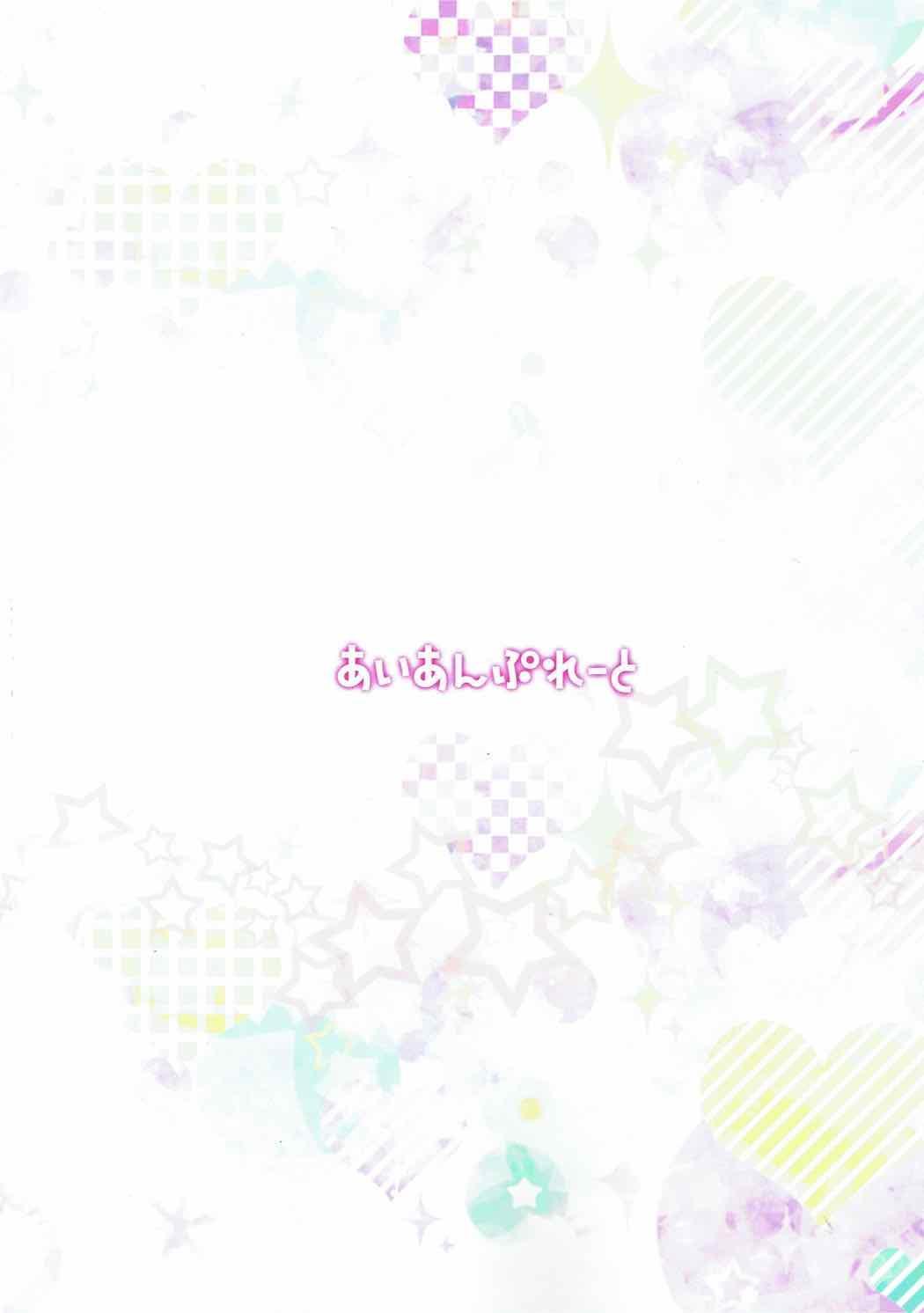 Maigo no Sanzou-chan to Maryoku Kyoukyuu Shinai to Kaerenai!! 13