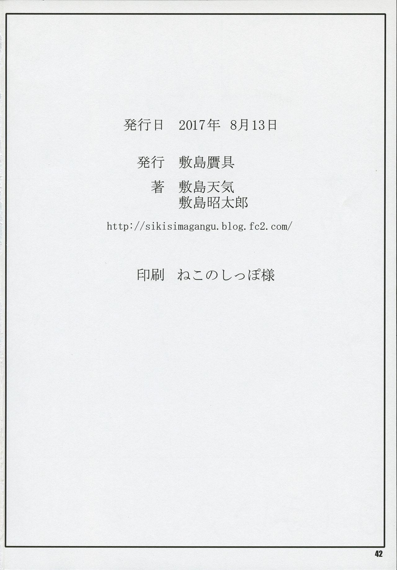 Ryuutou Dabi 41