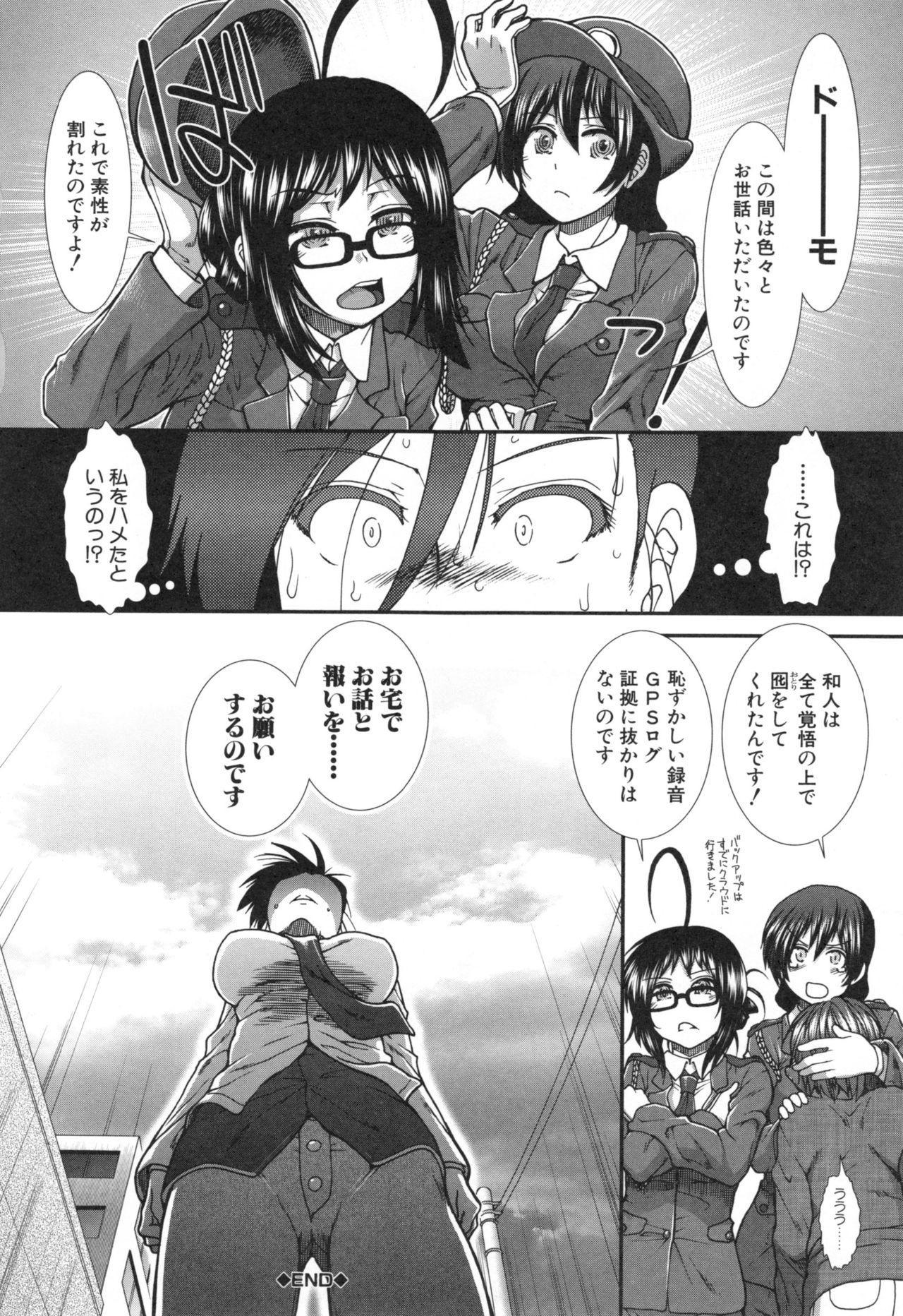 Ketsusenryaku 174