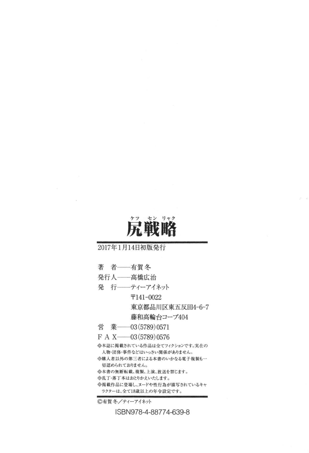 Ketsusenryaku 216