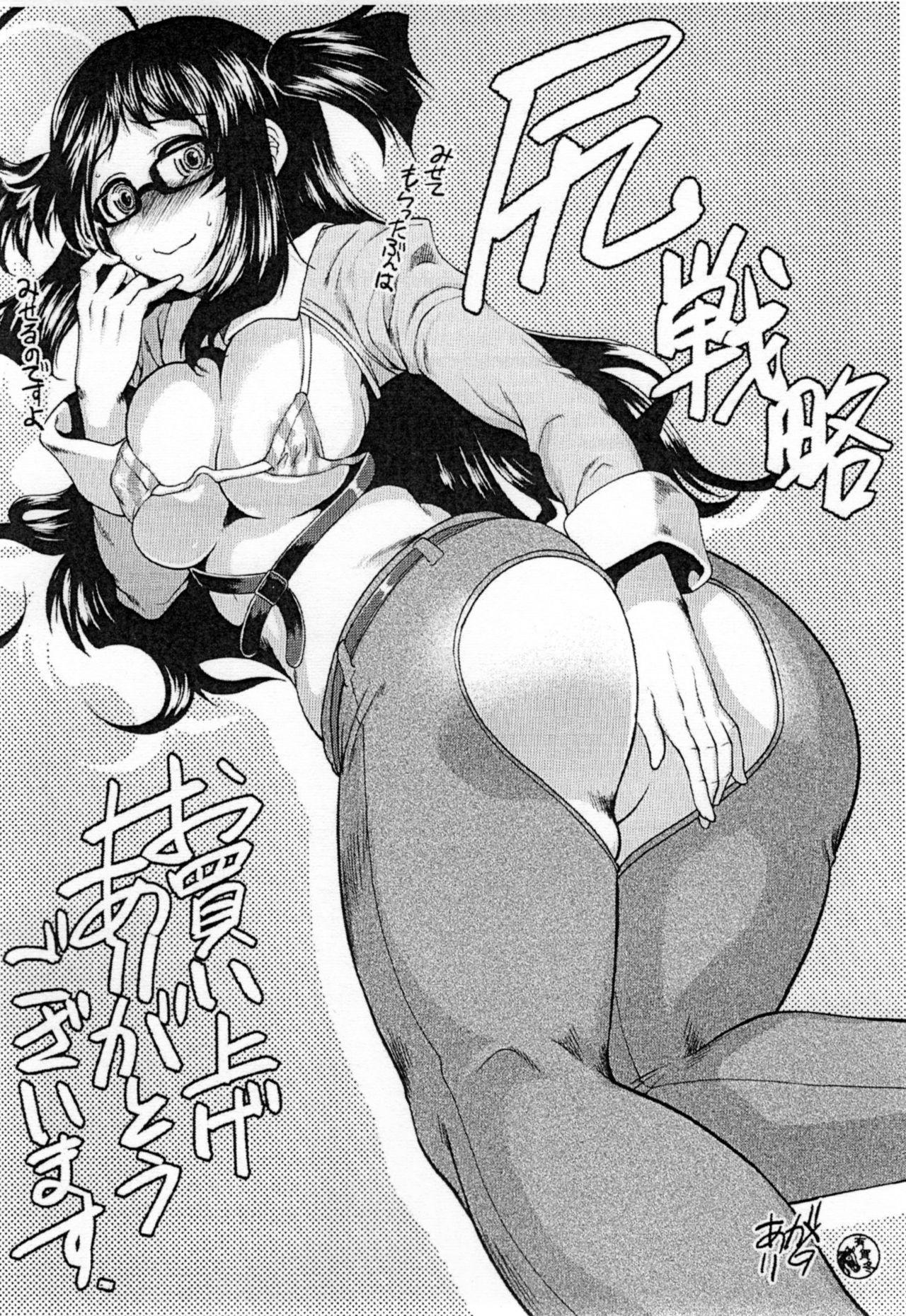 Ketsusenryaku 4