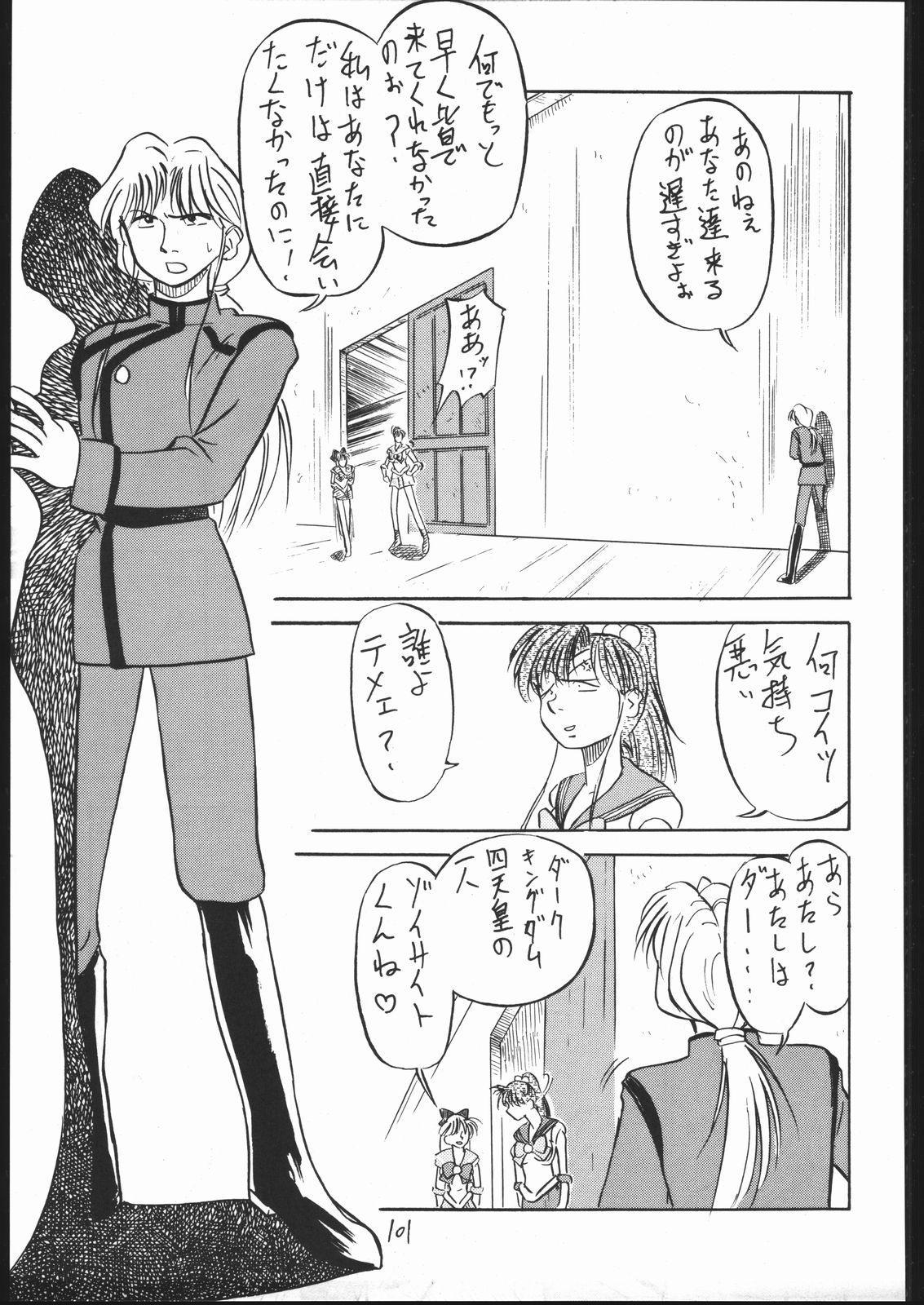 V・H・S・M Vol. 1 99