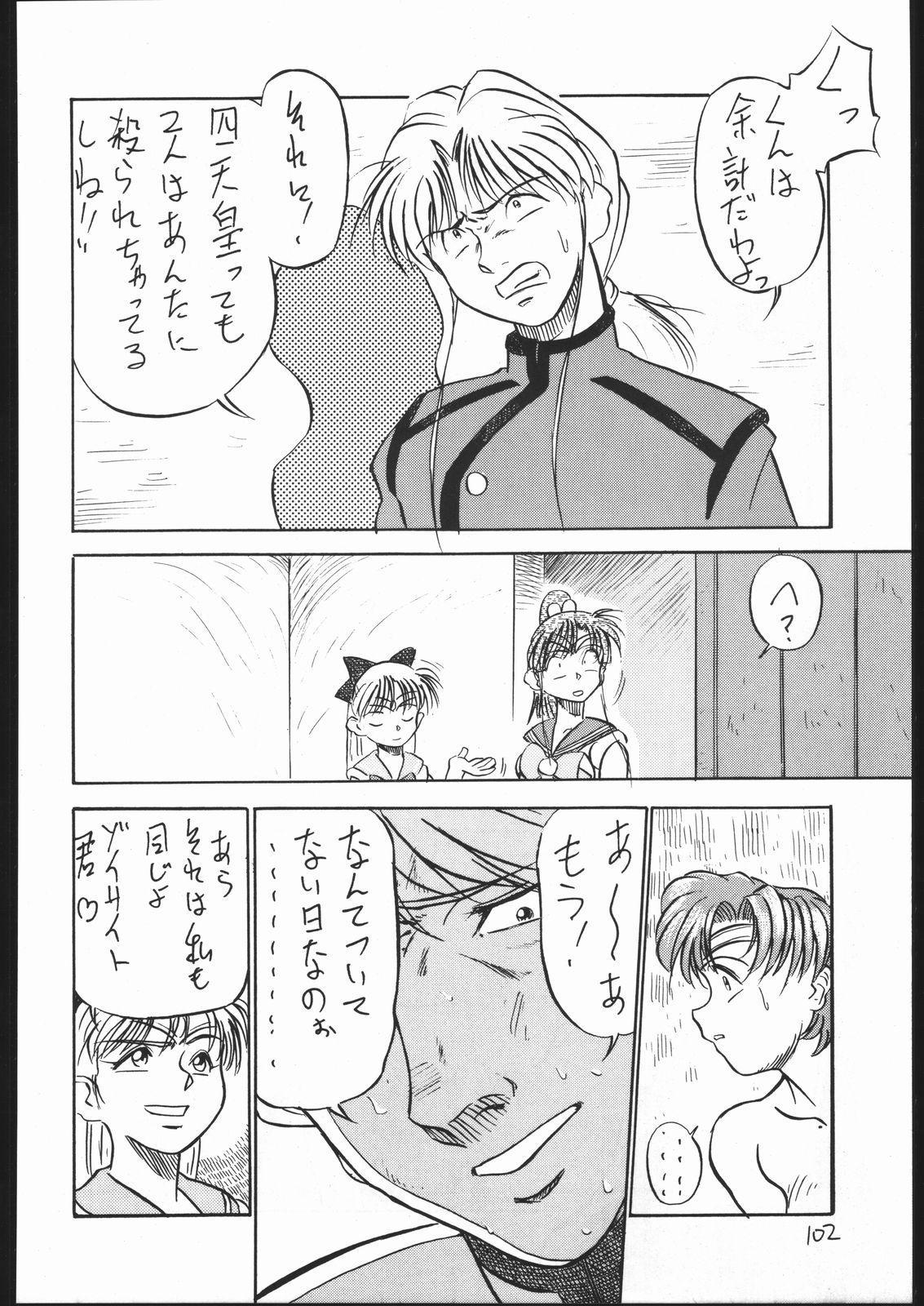 V・H・S・M Vol. 1 100
