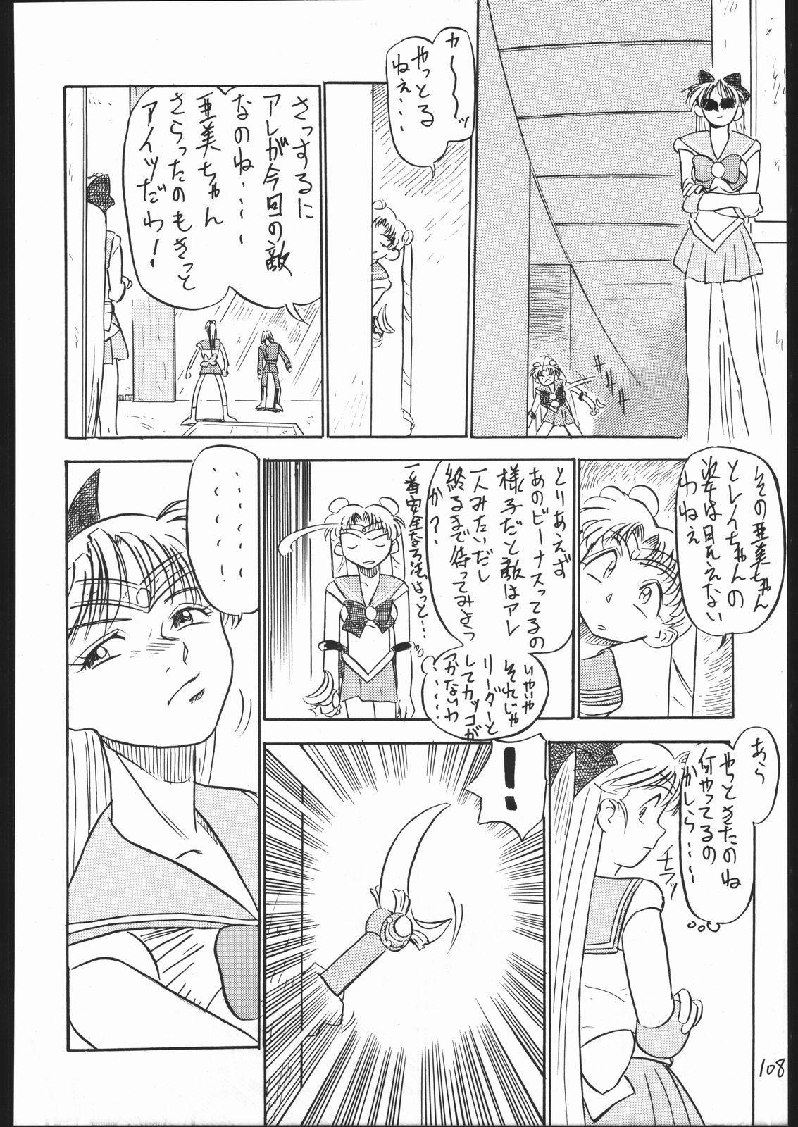 V・H・S・M Vol. 1 106