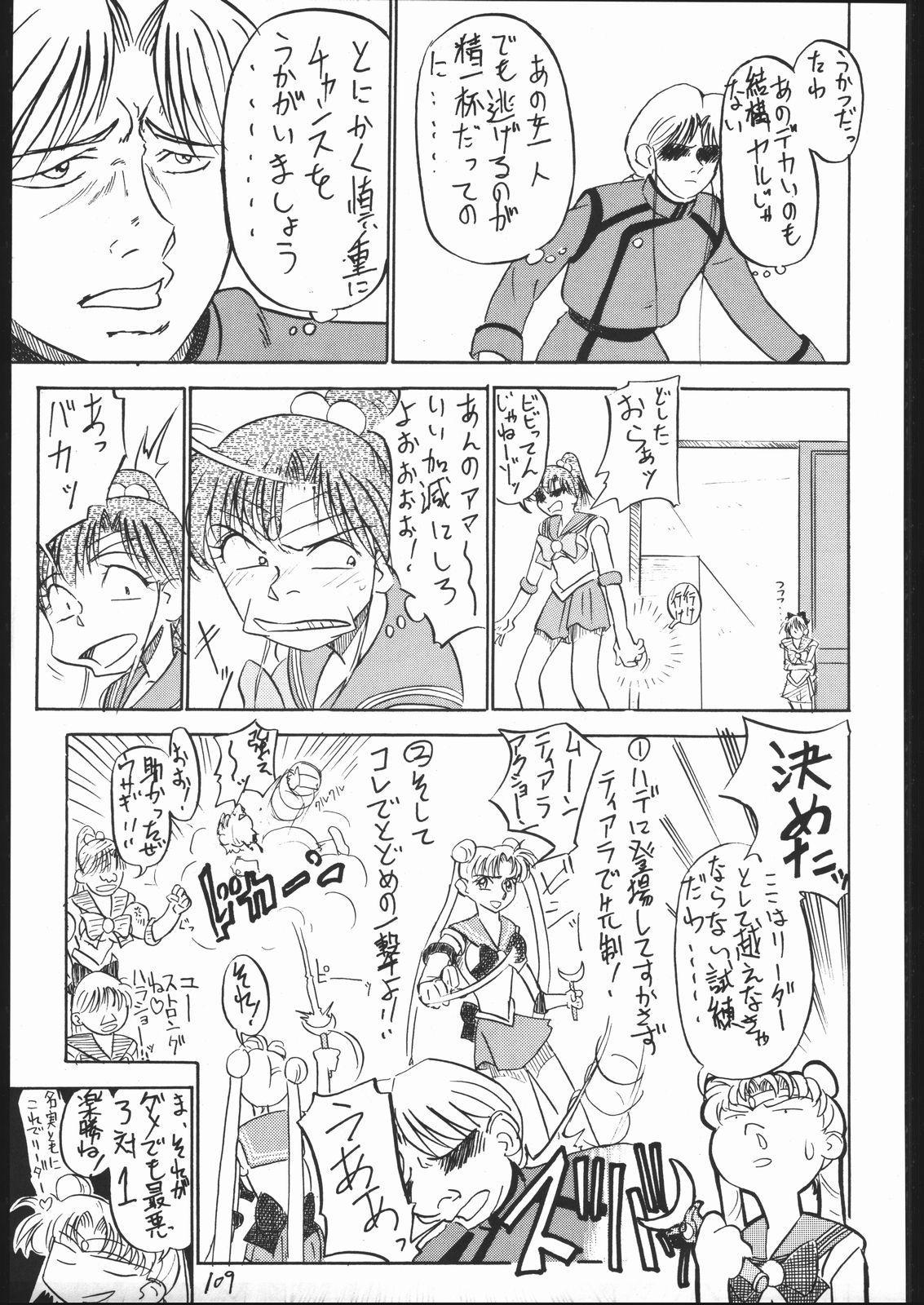 V・H・S・M Vol. 1 107