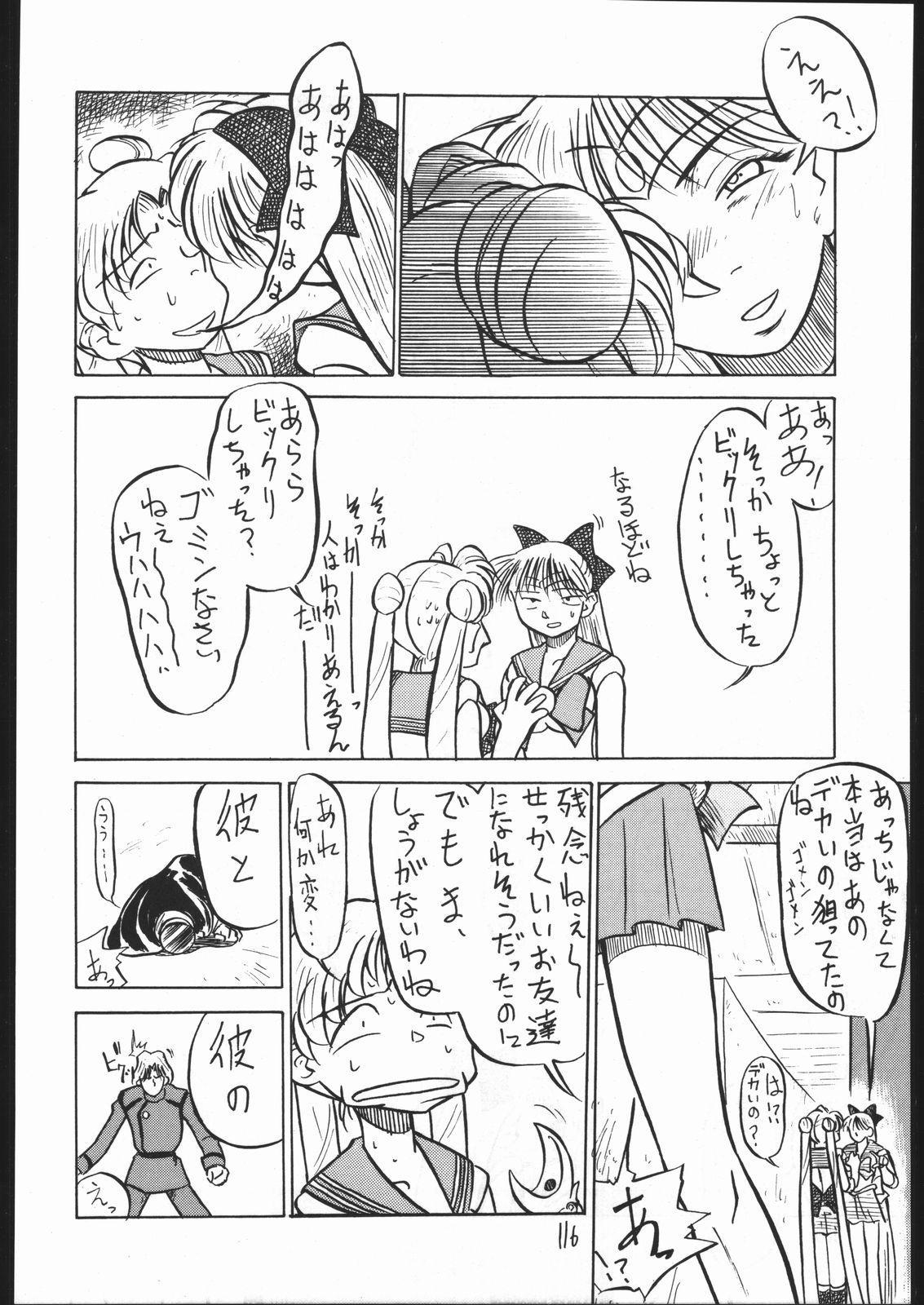 V・H・S・M Vol. 1 114