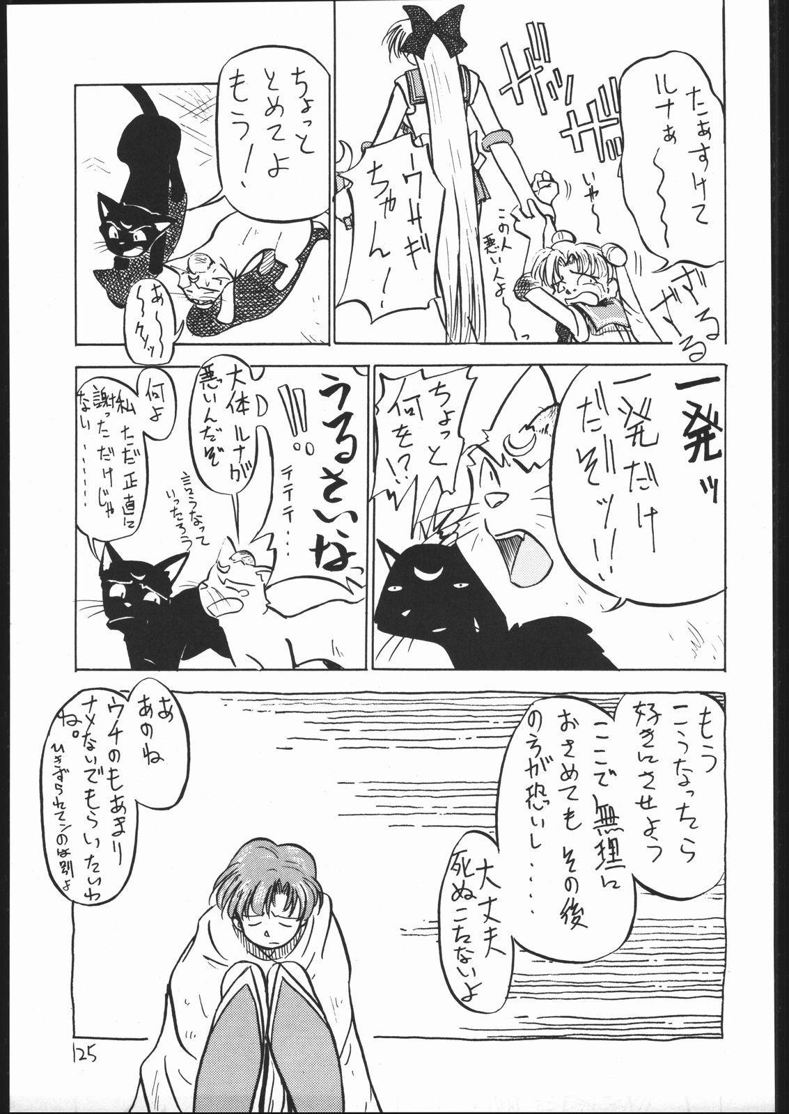 V・H・S・M Vol. 1 123