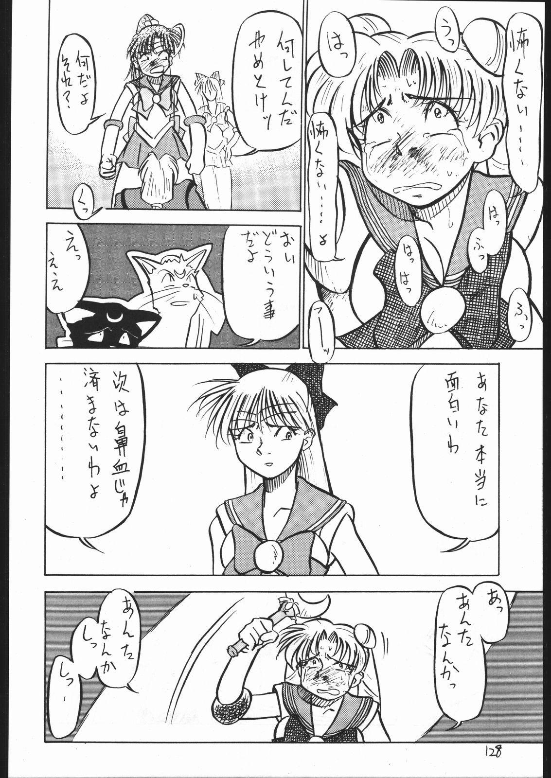 V・H・S・M Vol. 1 126