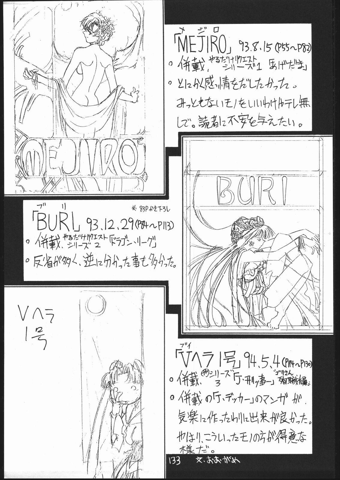 V・H・S・M Vol. 1 131