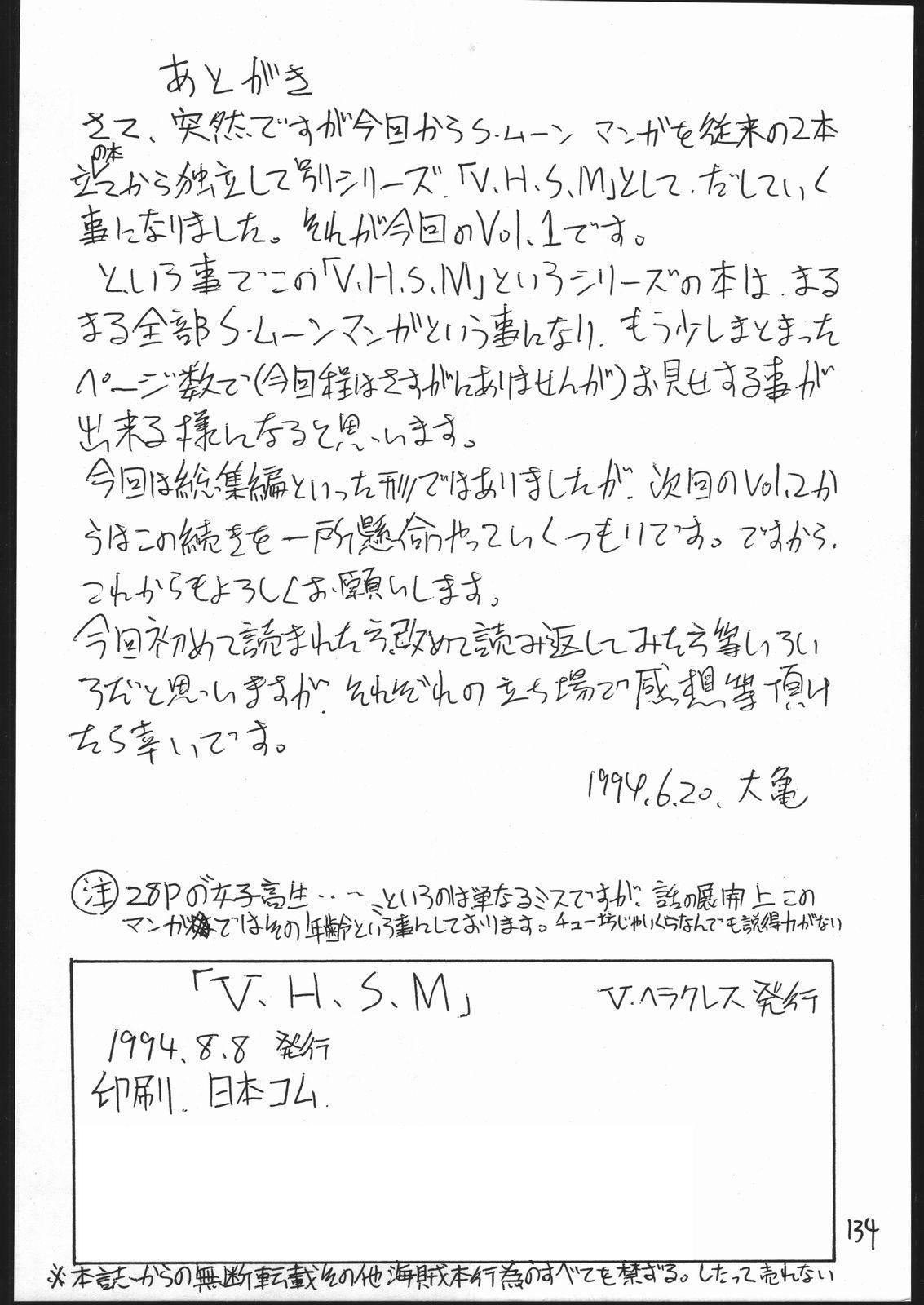 V・H・S・M Vol. 1 132