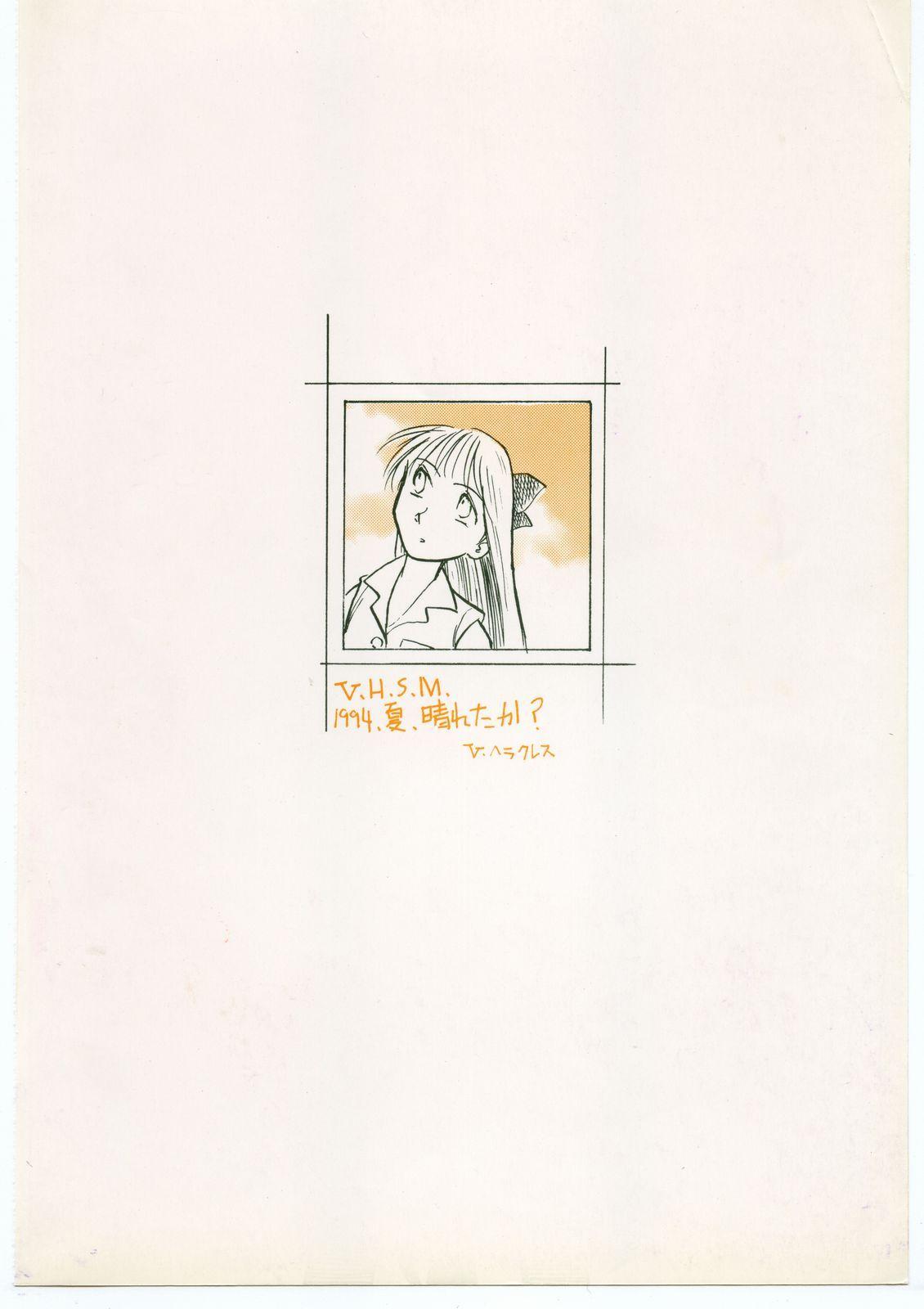 V・H・S・M Vol. 1 133