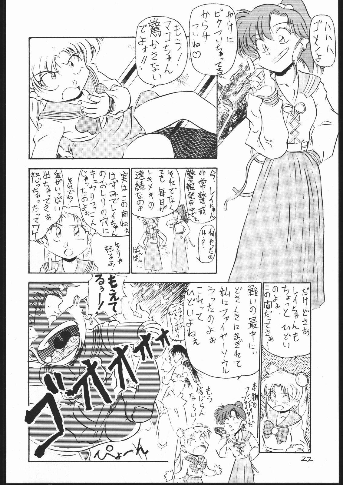 V・H・S・M Vol. 1 20