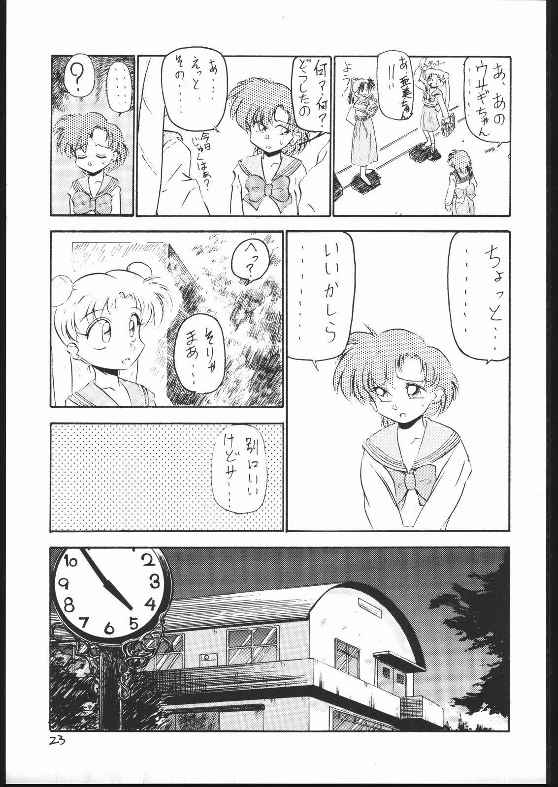 V・H・S・M Vol. 1 21