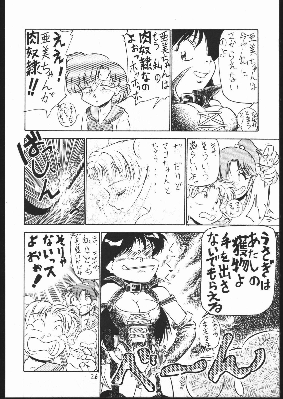 V・H・S・M Vol. 1 24