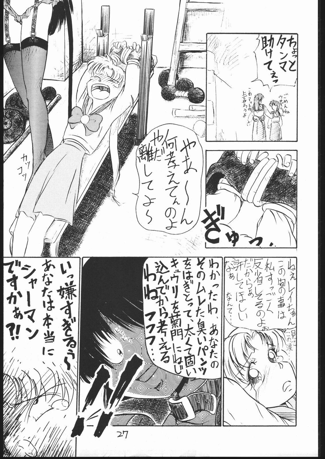 V・H・S・M Vol. 1 25