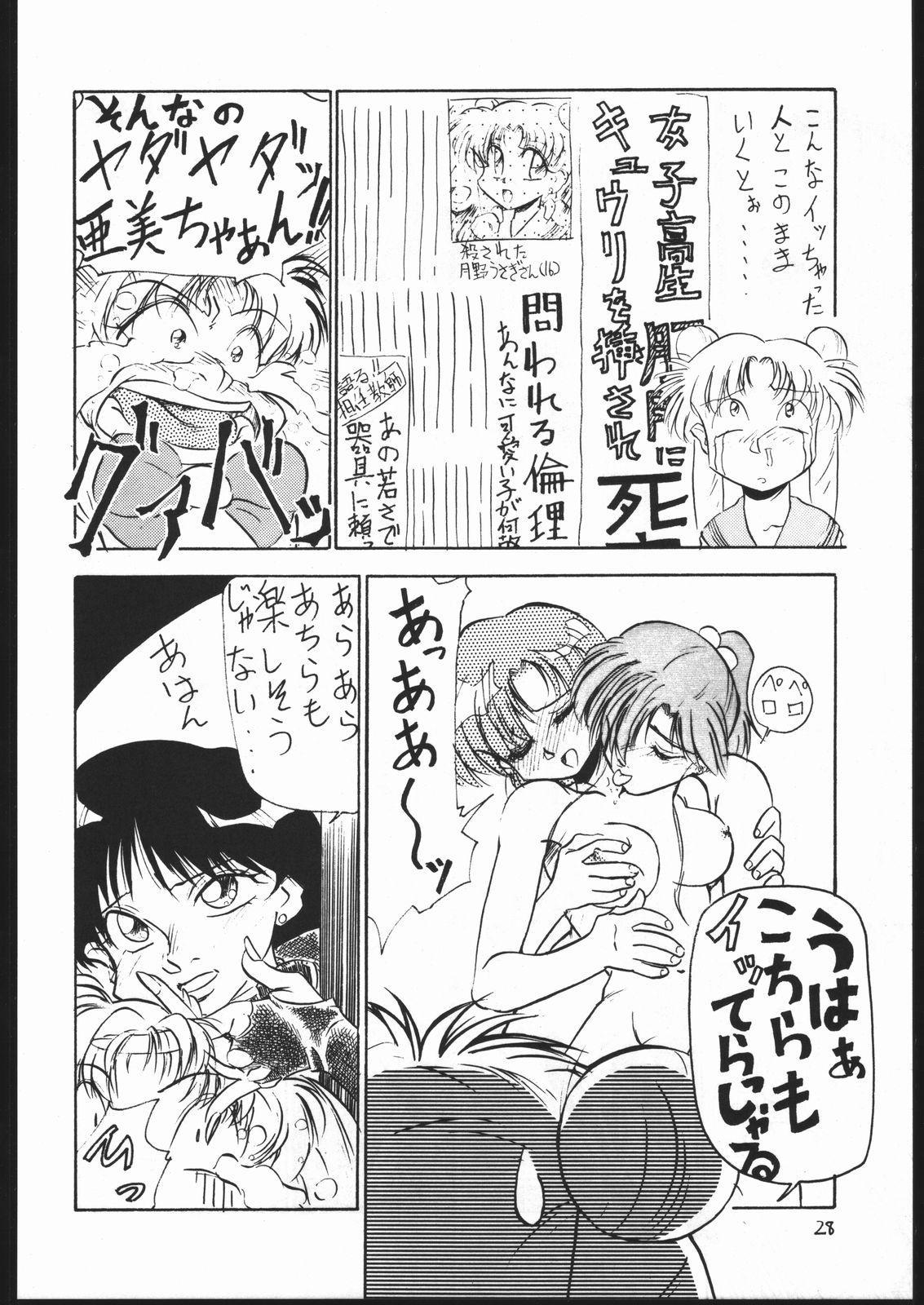 V・H・S・M Vol. 1 26