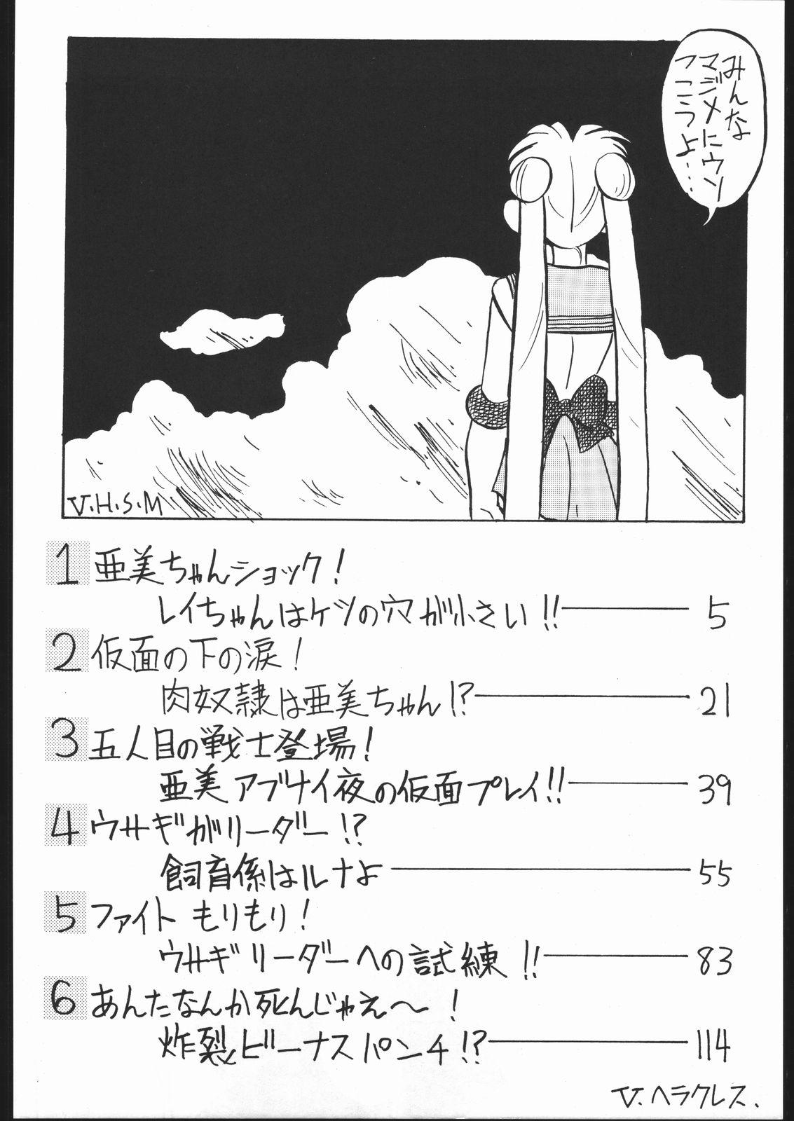 V・H・S・M Vol. 1 2