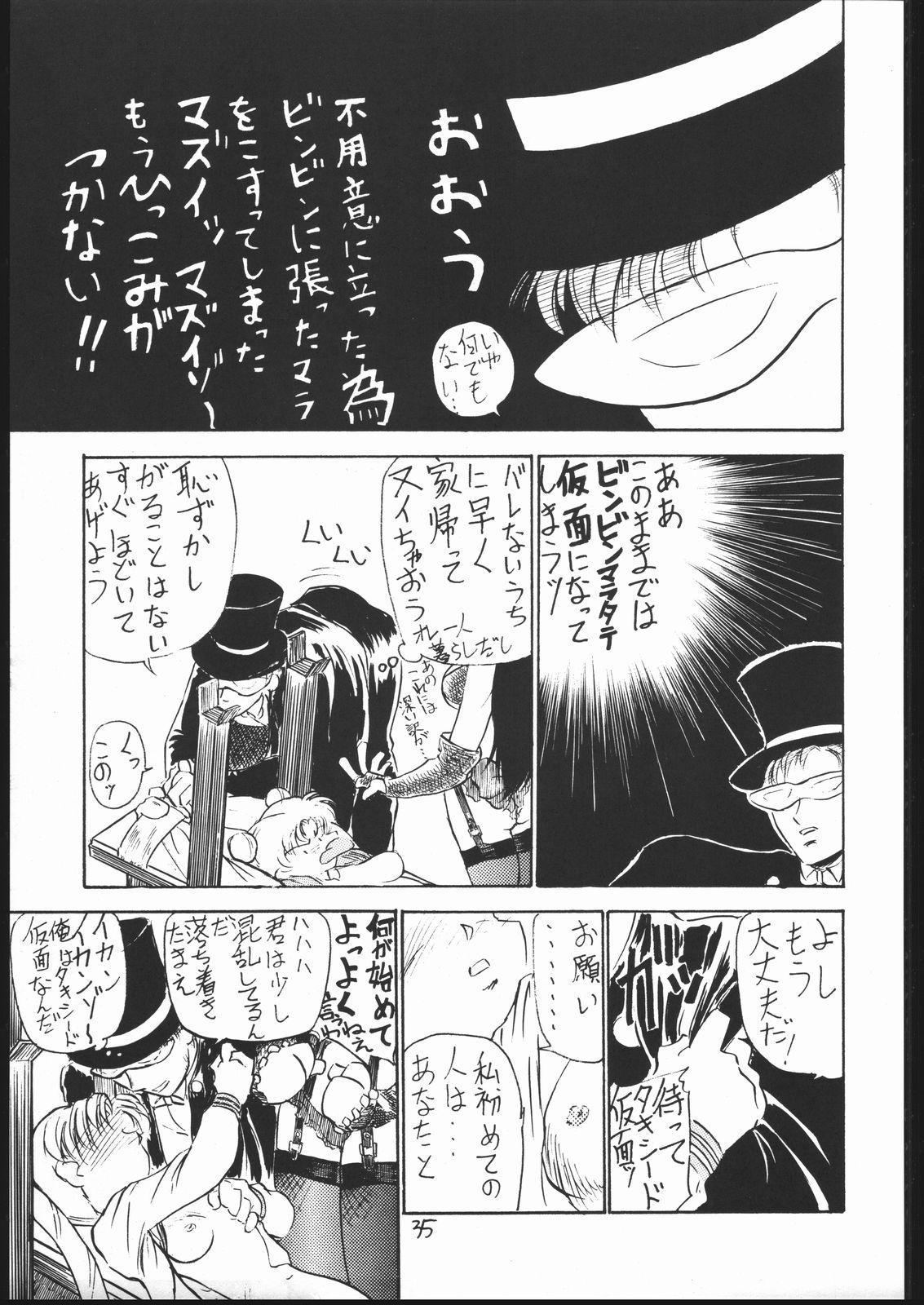 V・H・S・M Vol. 1 33