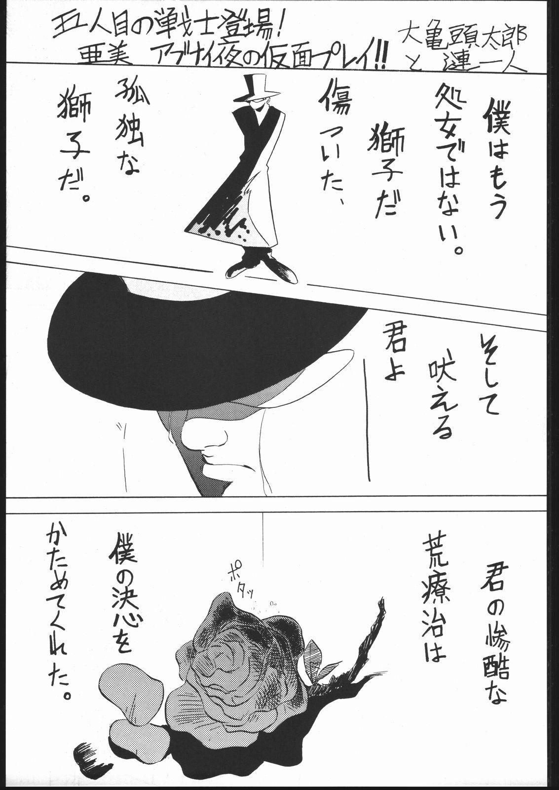 V・H・S・M Vol. 1 37