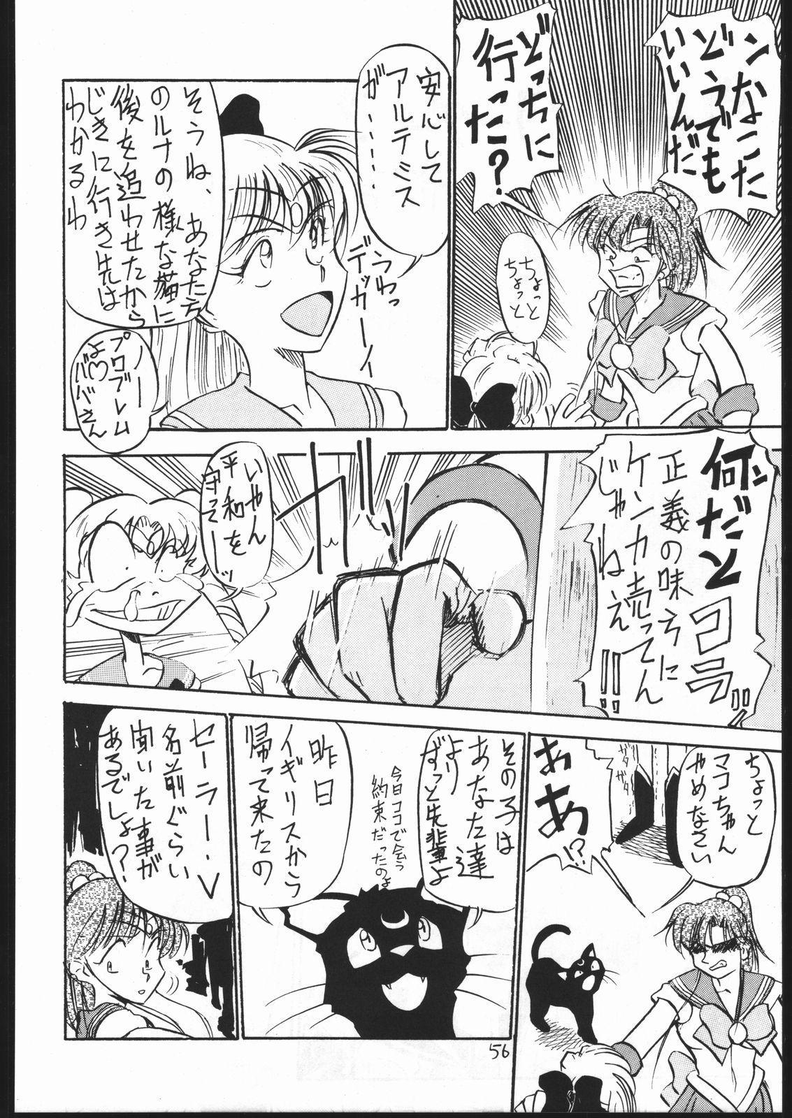 V・H・S・M Vol. 1 54