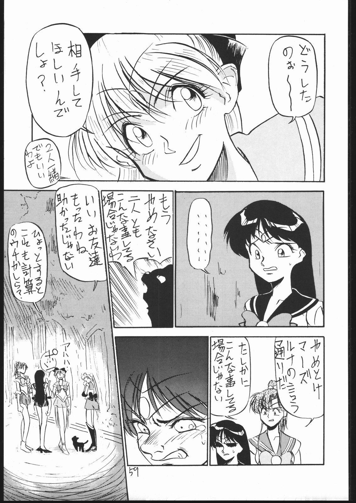 V・H・S・M Vol. 1 57