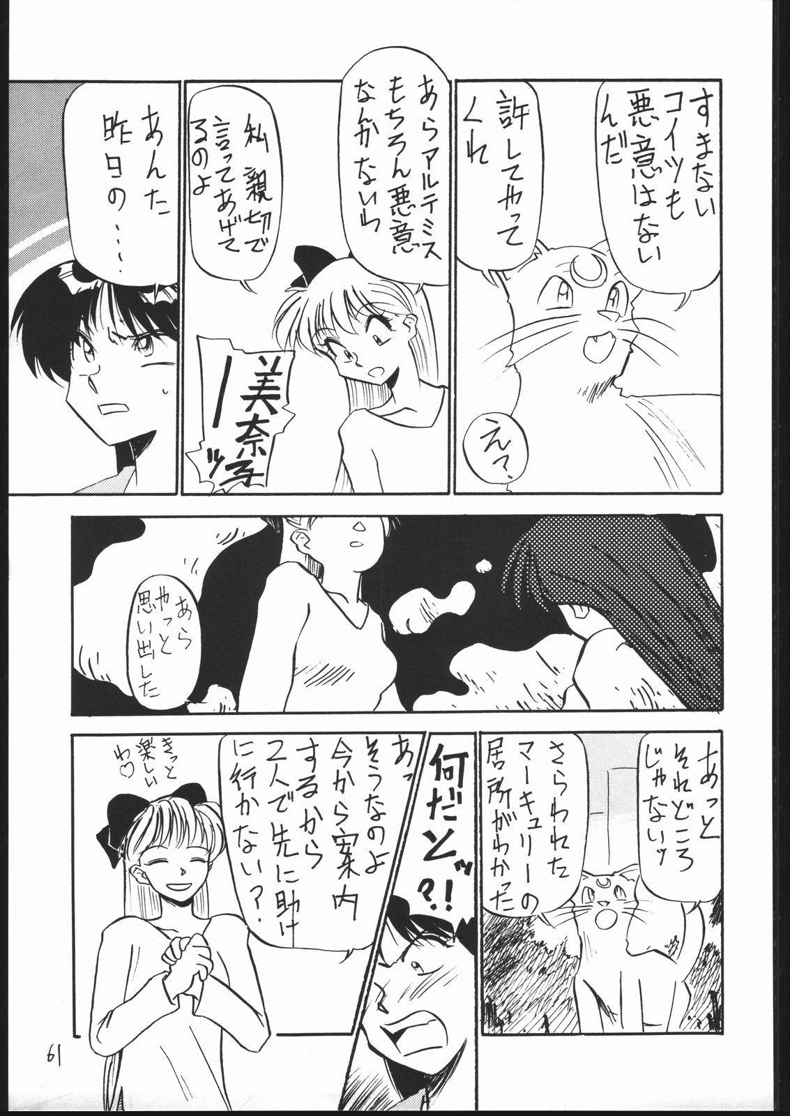 V・H・S・M Vol. 1 59