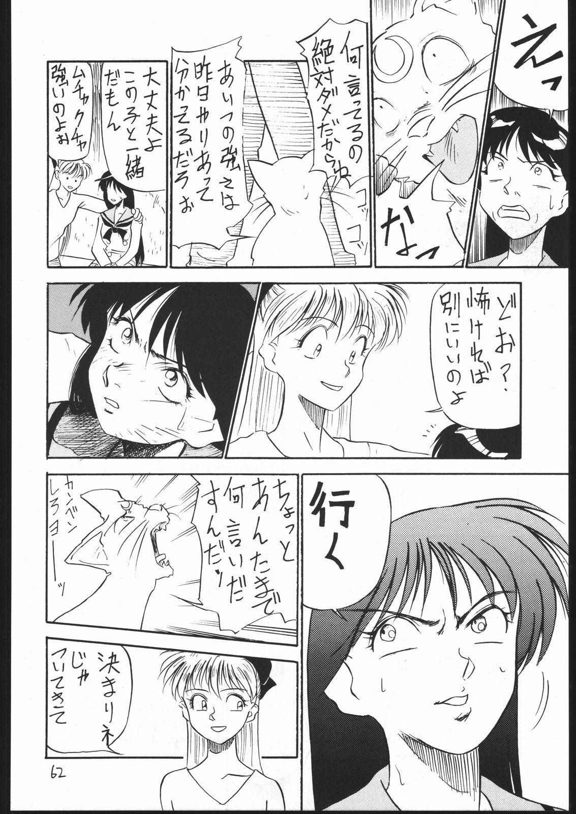 V・H・S・M Vol. 1 60