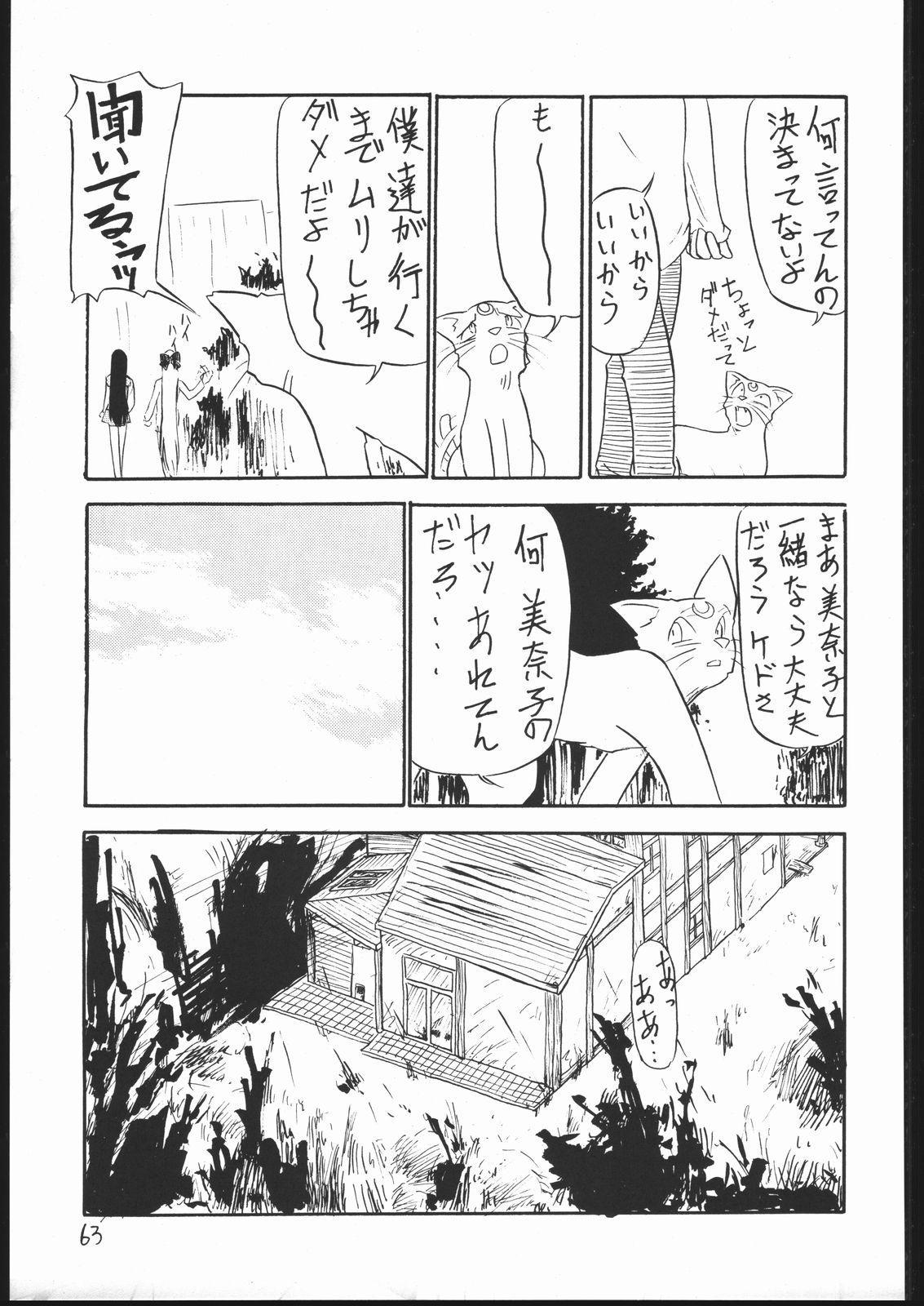 V・H・S・M Vol. 1 61