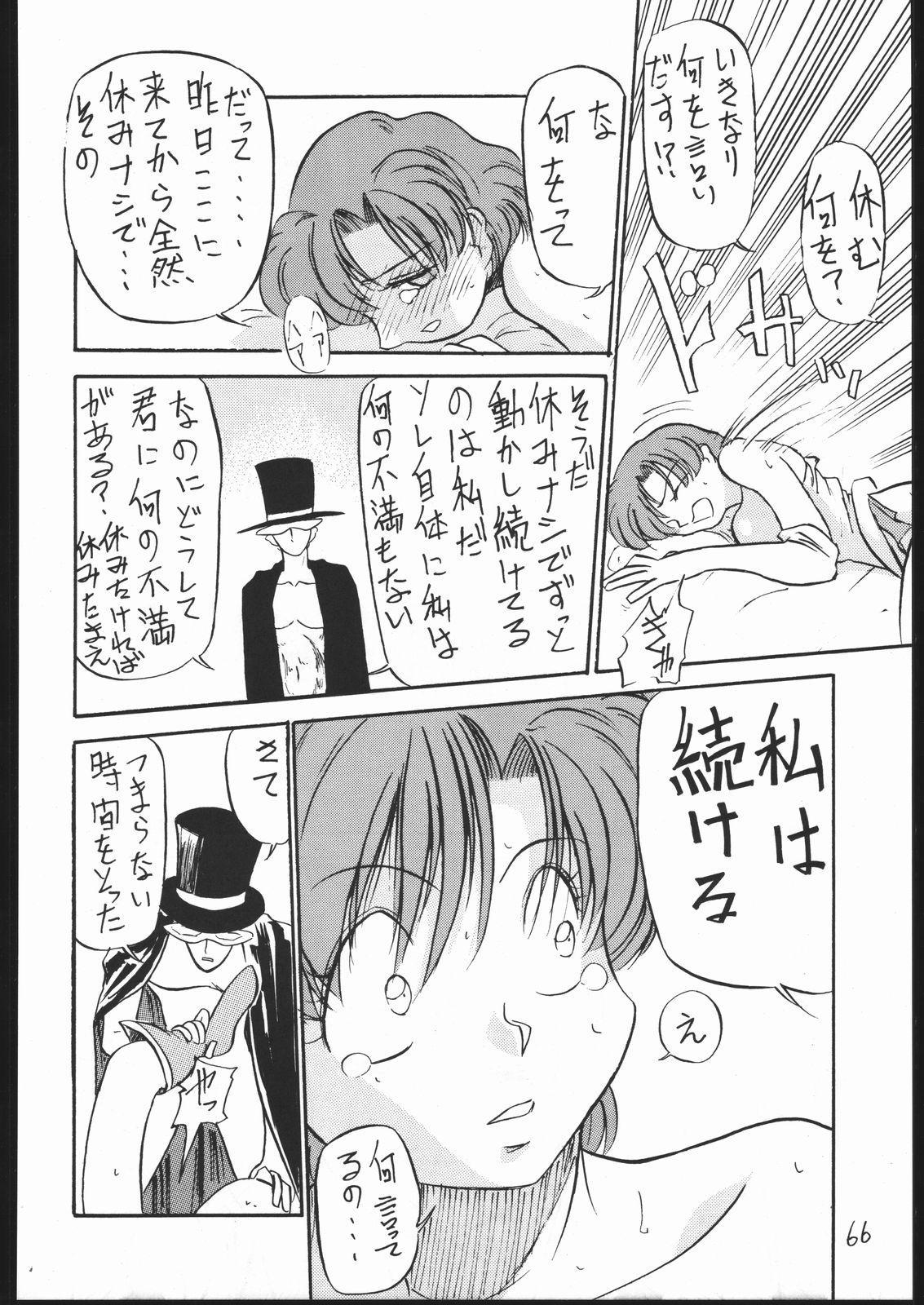V・H・S・M Vol. 1 64