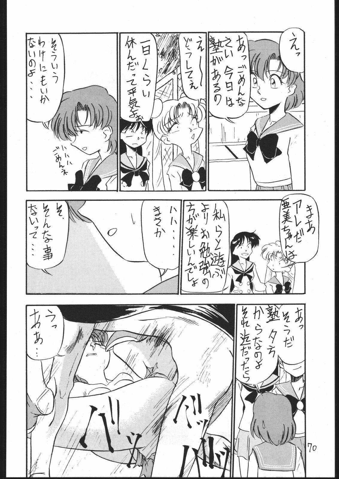 V・H・S・M Vol. 1 68
