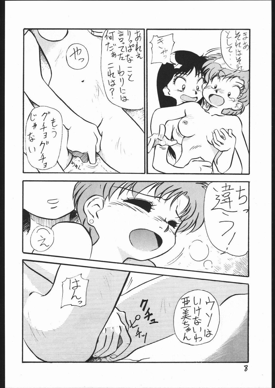V・H・S・M Vol. 1 6