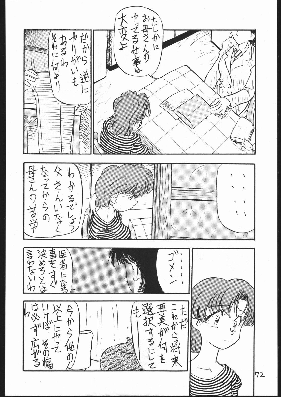 V・H・S・M Vol. 1 70