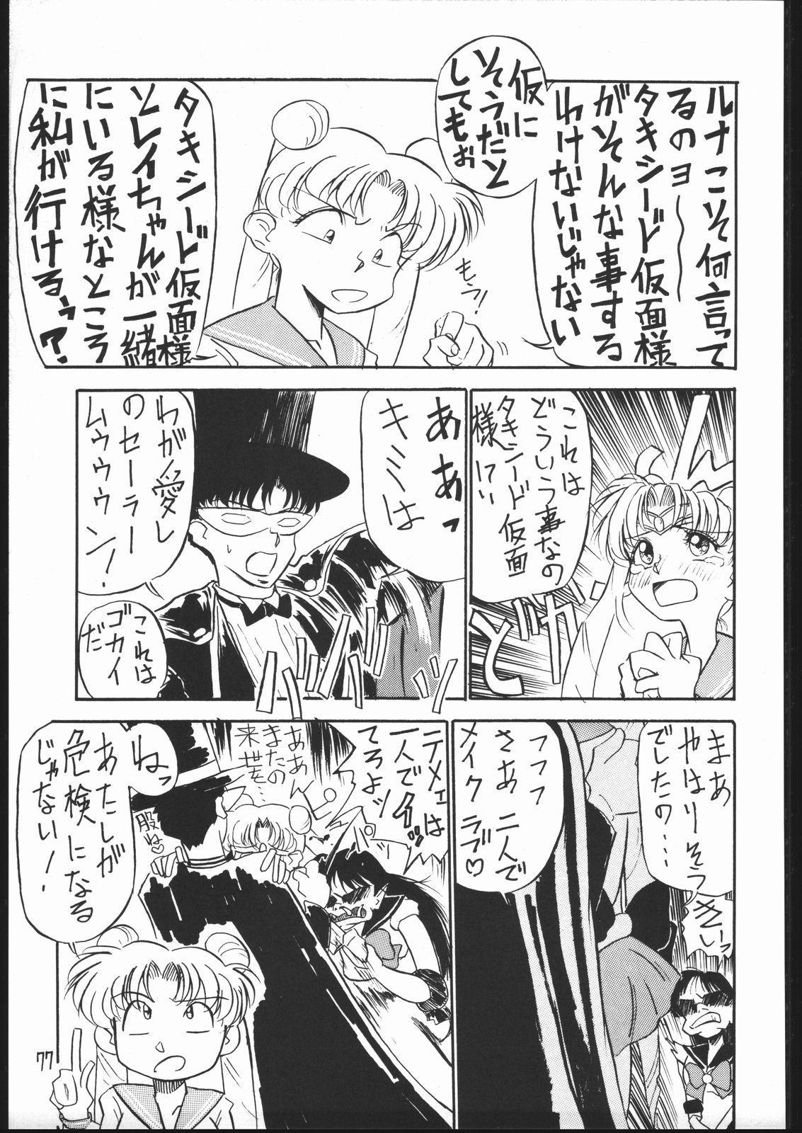 V・H・S・M Vol. 1 75