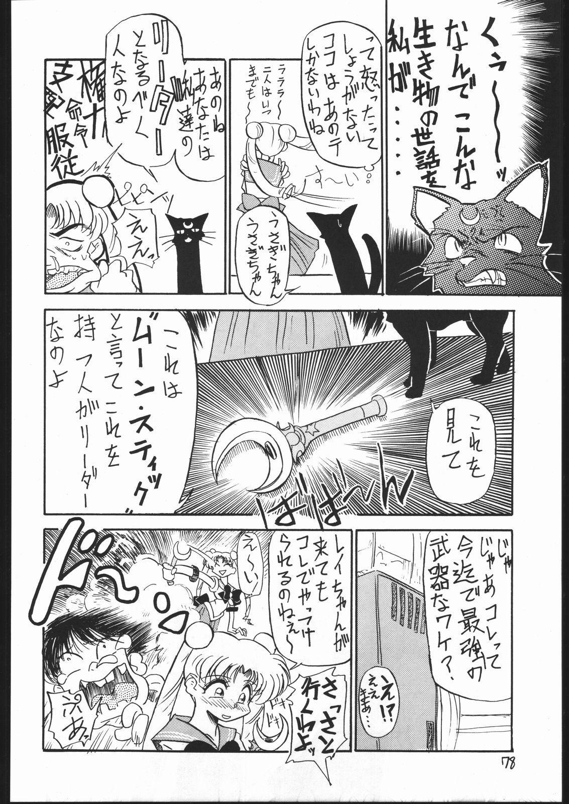 V・H・S・M Vol. 1 76