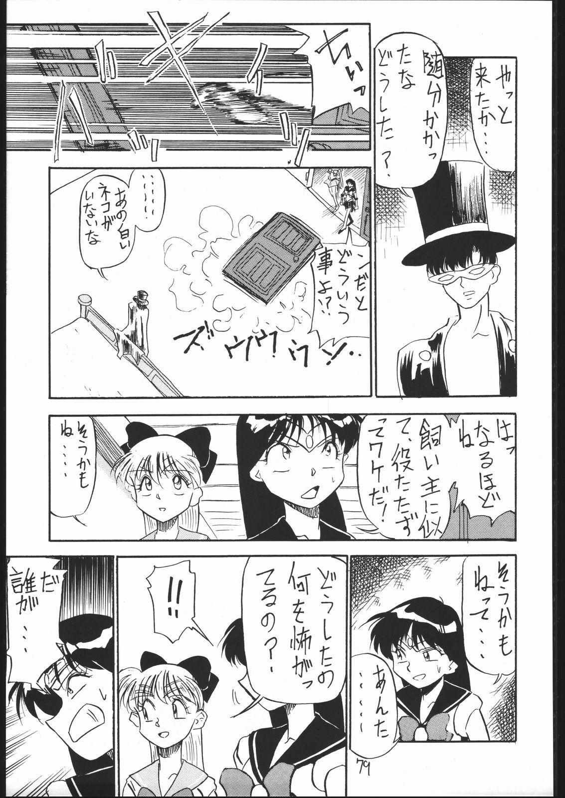 V・H・S・M Vol. 1 77