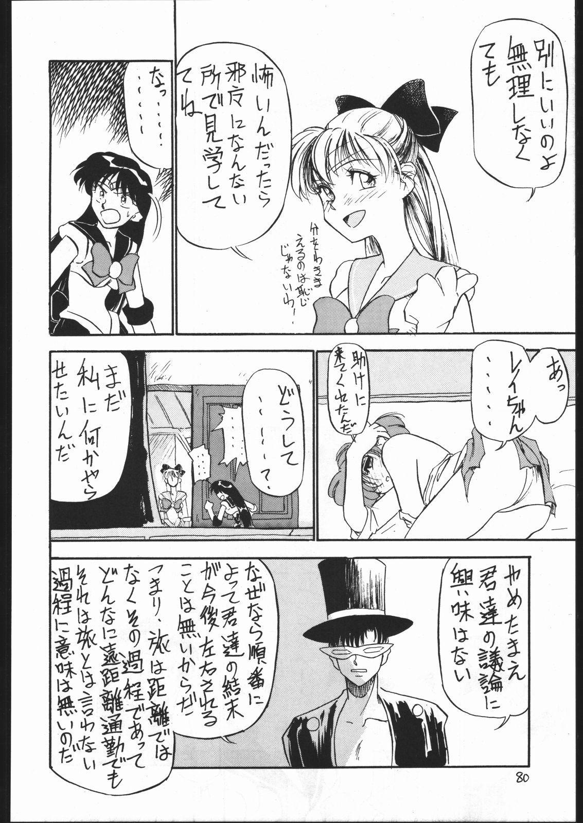 V・H・S・M Vol. 1 78