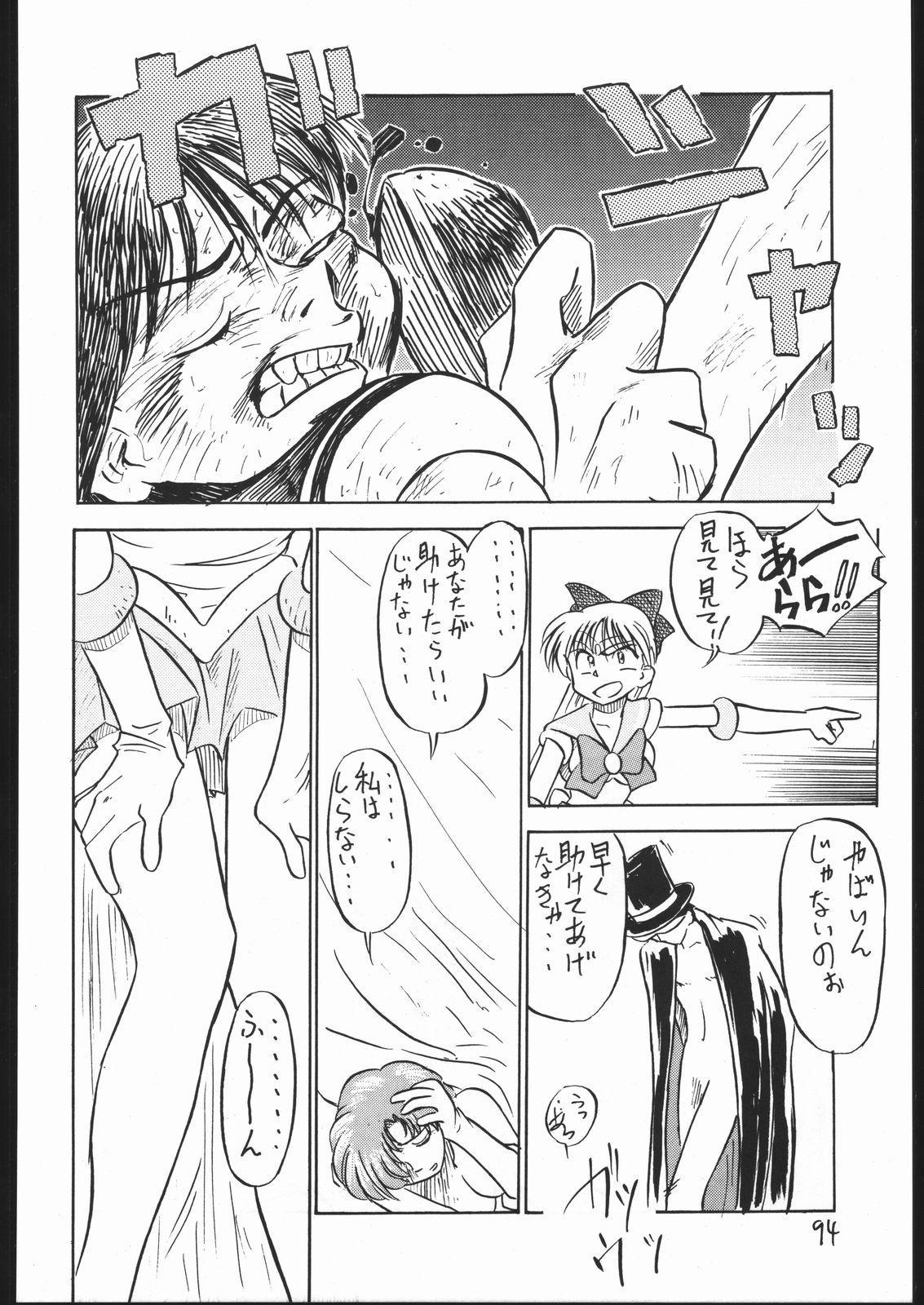 V・H・S・M Vol. 1 92